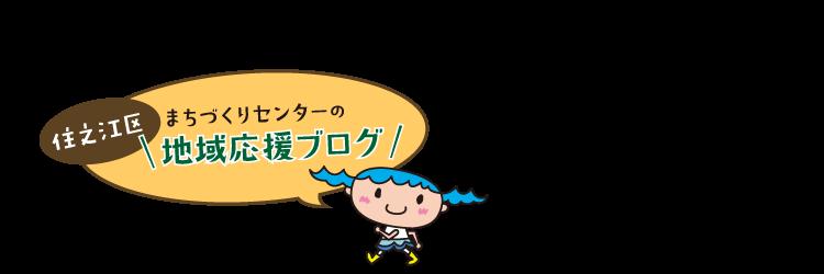 住之江区社まちづくりセンターの地域応援ブログ